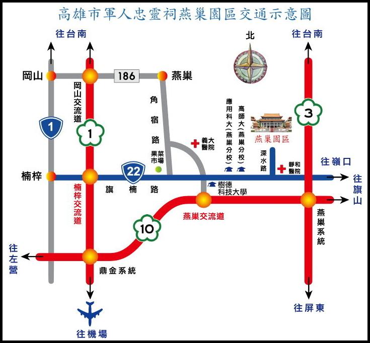 高雄市軍人忠靈祠燕巢園區交通示意圖