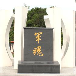 燕巢園區樹葬區精神標誌-軍魂