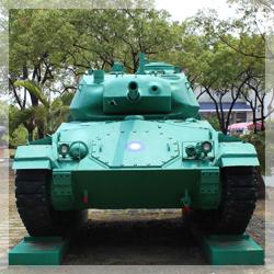 鳥松園區-M二十四(霞飛)輕戰車